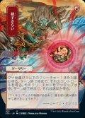 《初子さらい/Claim the Firstborn(100)》【JPN】[STA赤U]