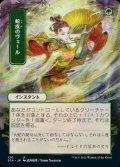 《蛇皮のヴェール/Snakeskin Veil(120)》【JPN】[STA緑U]