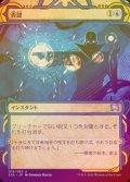 《否認/Negate(018)》FOIL【JPN】[STA青U]