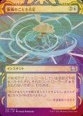 《旋風のごとき否定/Whirlwind Denial(023)》FOIL【JPN】[STA青U]