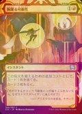 《胸躍る可能性/Thrill of Possibility(046)》FOIL【JPN】[STA赤U]