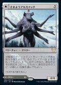 《さまようアルカイック/Wandering Archaic(006)》【JPN】[STX無R]