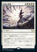 《壊滅の熟達/Devastating Mastery(014)》【JPN】[STX白R]