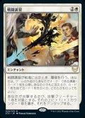 《戦闘講習/Sparring Regimen(029)》【JPN】[STX白R]
