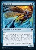 《霜のペテン師/Frost Trickster(043)》【JPN】[STX青C]