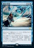 《創意の熟達/Ingenious Mastery(044)》【JPN】[STX青R]