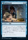 《無原則変身法/Mercurial Transformation(047)》【JPN】[STX青U]