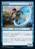 《渦の走者/Vortex Runner(060)》【JPN】[STX青C]