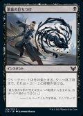 《悪意の打ちつけ/Lash of Malice(074)》【JPN】[STX黒C]