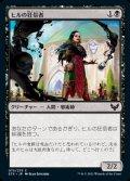 《ヒルの狂信者/Leech Fanatic(075)》【JPN】[STX黒C]