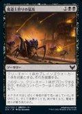 《魔道士狩りの猛攻/Mage Hunters' Onslaught(077)》【JPN】[STX黒C]