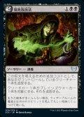 《壊死放出法/Necrotic Fumes(078)》【JPN】[STX黒U]