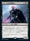 《オリークの伝承魔道士/Oriq Loremage(080)》【JPN】[STX黒R]
