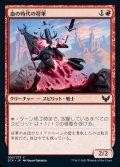 《血の時代の将軍/Blood Age General(093)》【JPN】[STX赤C]