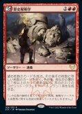 《歴史解明学/Illuminate History(108)》【JPN】[STX赤R]