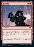 《色素の嵐/Pigment Storm(111)》【JPN】[STX赤C]