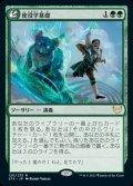 《使役学基礎/Basic Conjuration(120)》【JPN】[STX緑R]