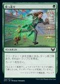 《突っ走り/Charge Through(124)》【JPN】[STX緑C]