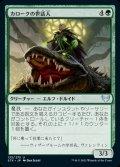 《カロークの世話人/Karok Wrangler(135)》【JPN】[STX緑U]