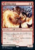 《炎巻物の祝賀者/Flamescroll Celebrant(150)》【JPN】[STX赤R]