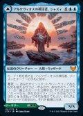 《アルケヴィオスの神託者、ジャズィ/Jadzi, Oracle of Arcavios(151)》【JPN】[STX青M]