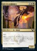 《オーリンの盾魔道士/Owlin Shieldmage(210)》【JPN】[STX金C]