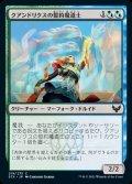 《クアンドリクスの誓約魔道士/Quandrix Pledgemage(219)》【JPN】[STX金C]