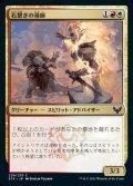 《石繋ぎの導師/Stonebound Mentor(239)》【JPN】[STX金C]