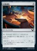 《合格通知/Letter of Acceptance(256)》【JPN】[STX茶C]