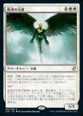 《救済の天使/Angel of Salvation(003)》【JPN】[TSR白R]