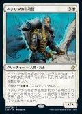 《ベナリアの司令官/Benalish Commander(008)》【JPN】[TSR白R]