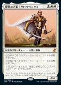 《隆盛なる勇士クロウヴァクス/Crovax, Ascendant Hero(015)》【JPN】[TSR白M]