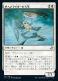 《ダスクライダーの大隼/Duskrider Peregrine(016)》【JPN】[TSR白U]