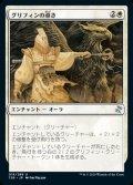 《グリフィンの導き/Griffin Guide(019)》【JPN】[TSR白U]
