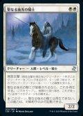 《聖なる後光の騎士/Knight of the Holy Nimbus(023)》【JPN】[TSR白U]