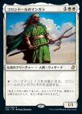 《コロンドールのマンガラ/Mangara of Corondor(027)》【JPN】[TSR白R]