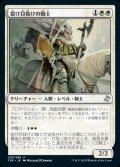 《裂け目抜けの騎士/Riftmarked Knight(038)》【JPN】[TSR白U]