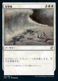 《塩撃破/Saltblast(039)》【JPN】[TSR白U]