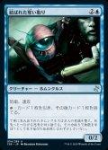 《結ばれた奪い取り/Bonded Fetch(054)》【JPN】[TSR青U]
