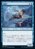 《雲撒き/Cloudseeder(057)》【JPN】[TSR青U]