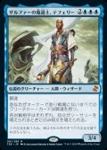 《ザルファーの魔道士、テフェリー/Teferi, Mage of Zhalfir(091)》【JPN】[TSR青M]
