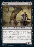 《大物狙い/Big Game Hunter(102)》【JPN】[TSR黒U]