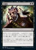 《小悪疫/Smallpox(139)》【JPN】[TSR黒U]