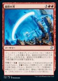《弧状の刃/Arc Blade(152)》【JPN】[TSR赤U]