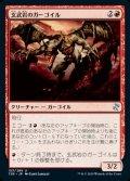 《玄武岩のガーゴイル/Basalt Gargoyle(153)》【JPN】[TSR赤U]