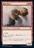 《黒焦げ鳴らし/Char-Rumbler(158)》【JPN】[TSR赤U]
