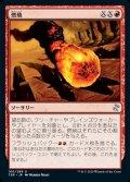 《燃焼/Conflagrate(160)》【JPN】[TSR赤U]