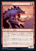 《大火口のカヴー/Firemaw Kavu(163)》【JPN】[TSR赤U]