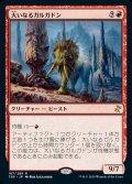 《大いなるガルガドン/Greater Gargadon(167)》【JPN】[TSR赤R]