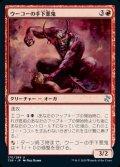 《ウーコーの手下悪鬼/Henchfiend of Ukor(170)》【JPN】[TSR赤U]